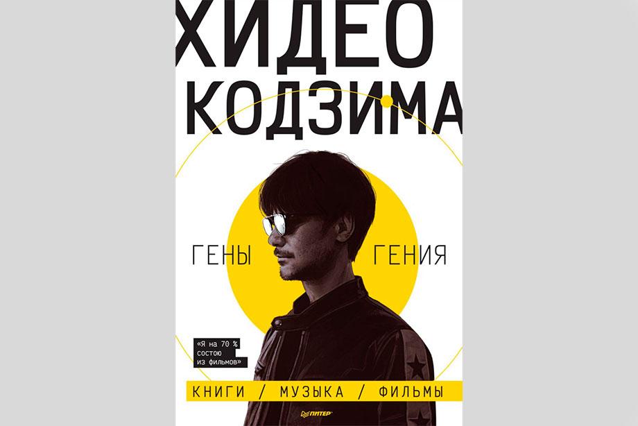 Обзор книги Хидео Кодзимы «Гены гения» – отзыв, цена, сюжет