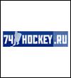 74hockey.ru