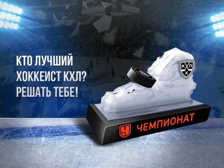 MVP КХЛ