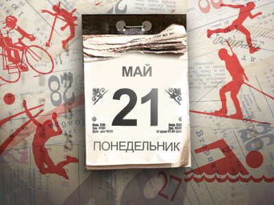 Календарь спортивных соревнований с 21 по 27 мая