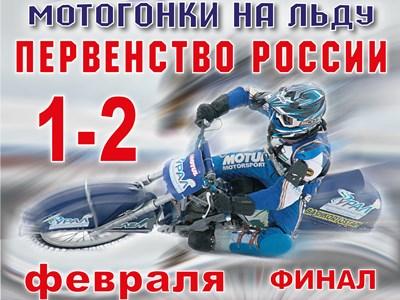 Первенство России по мотогонкам на льду. Финал