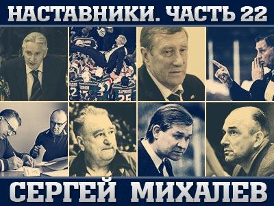 Наставники. Часть 22. Сергей Михалёв