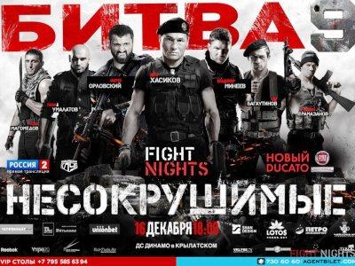 16 декабря состоится итоговый турнир FIGHT NIGHTS