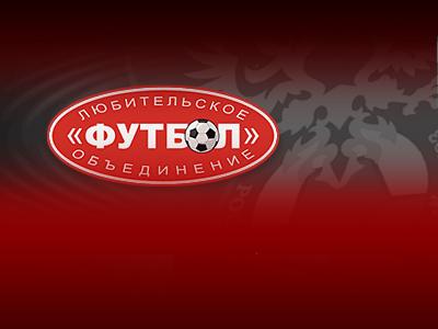 Футбольный тур памяти Константина Еременко