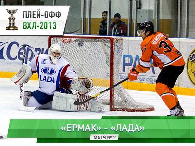 1/8 финала плей-офф ВХЛ. «Ермак» - «Лада» – 4:2