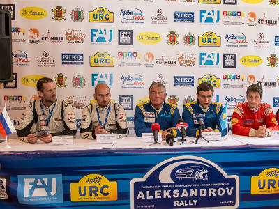 Итоговая пресс-конференция «Александров ралли»