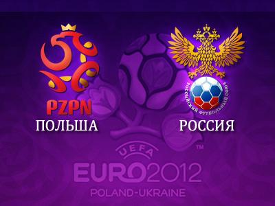 Превью матча Польша - Россия