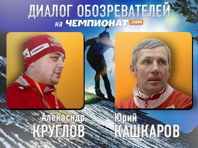 Александр Круглов и Юрий Кашкаров
