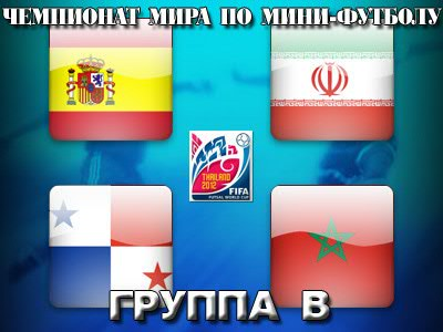 Анонс группы B чемпионата мира по мини-футболу