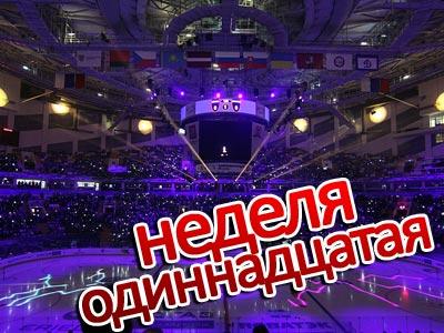 Успех Мозякина, дебют Василевского и события КХЛ