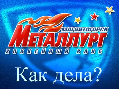 """Как дела? """"Металлург"""" (Магнитогорск)"""