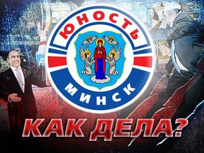 """ВХЛ. """"Юность"""" (Минск)"""