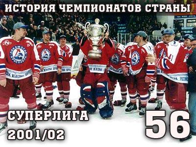Наша история. Часть 56. 2001-2002