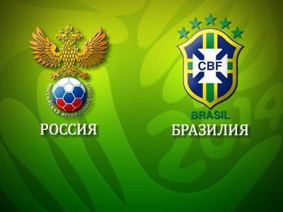 Россия – Бразилия: превью, ориентировочные составы