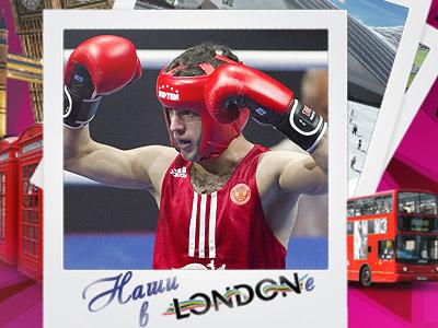 Наши в Лондоне. Олимпийская сборная России по боксу