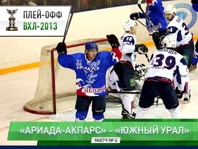 1/8 плей-офф. «Ариада-Акпарс» - «Южный Урал» – 2:1