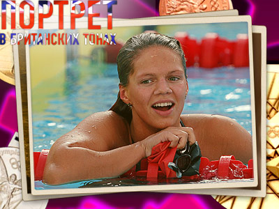 Лондон-2012. Плавание. Юлия Ефимова