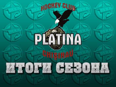 Молдавские хоккеисты установили антирекорд МХЛ