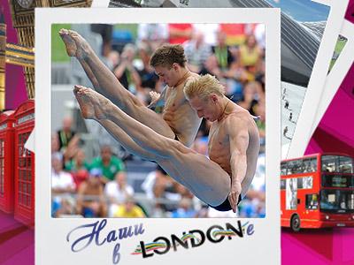 Наши в Лондоне. Олимпийская сборная России по прыжкам в воду