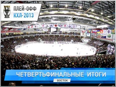 Итоги второго раунда плей-офф КХЛ. Восток