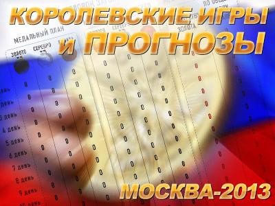 Медальный прогноз на чемпионат мира-2013 в Москве