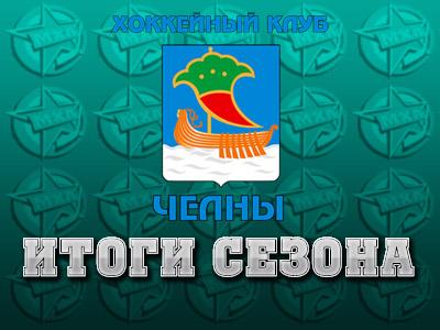 """""""Челны"""" заняли 9-е место в дивизионе «Поволжье»"""