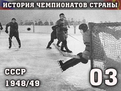 Наша история. Часть 3. 1948-1949