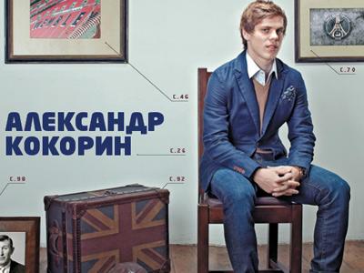Интервью Александра Кокорина Total Football