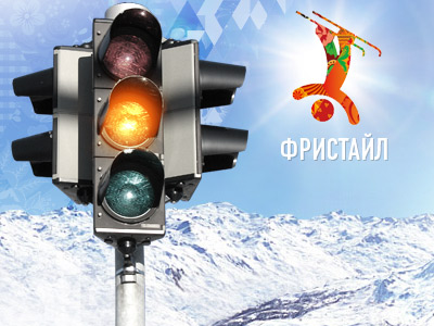 Сочинский светофор. Фристайл