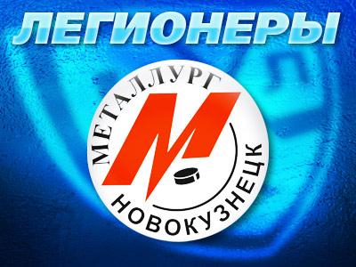 Легионеры. «Металлург» (Новокузнецк)