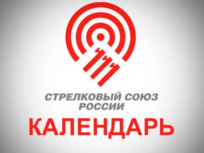 Календарь соревнований Стрелкового союза России