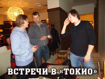 """Встречи в """"Токио"""":  Подзиньш и Карамнов"""