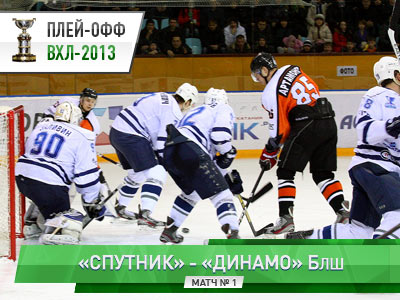 1/8 финала. «Спутник» - «Динамо» – 3:2