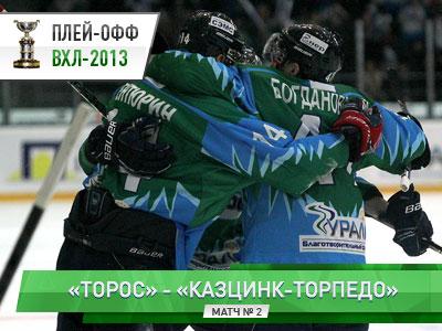 1/8 финала. «Торос» - «Казцинк-Торпедо» – 4:2
