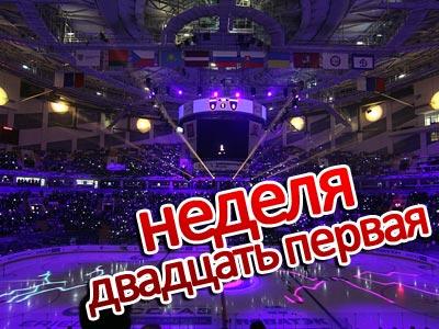 Итоги 21-й недели КХЛ
