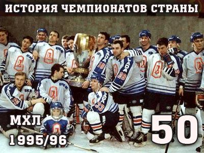 Наша история. Часть 50. 1995-1996