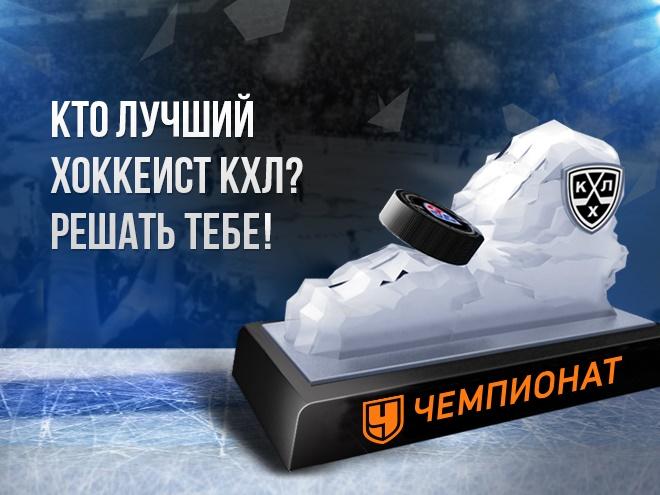 MVP января – совместный проект «Чемпионата» и КХЛ
