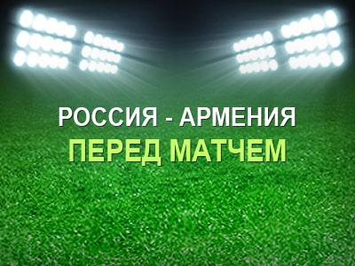 Предматчевые тренировки сборных России и Армении