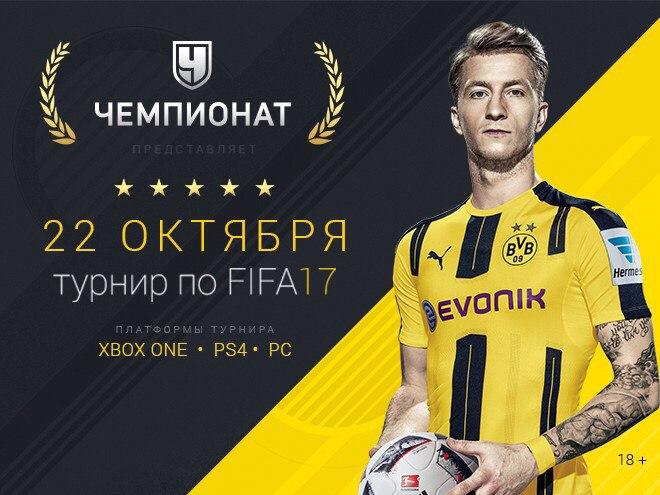 На нашем сайте стартует турнир по FIFA 17