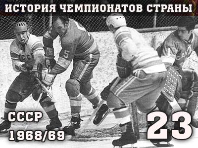 Наша история. Часть 23. 1968-1969
