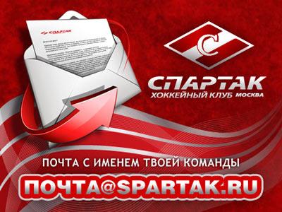 Красно-белая почта