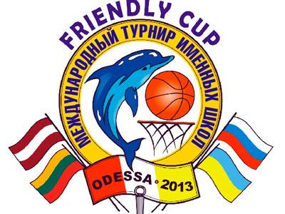 В Украине пройдёт турнир именных школ баскетбола