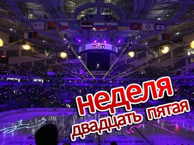Итоги 25-й недели КХЛ