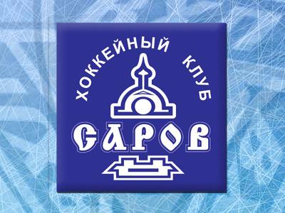 """Как дела? ХК """"Саров"""" (Нижегородская область)"""