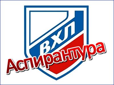 Выпускники МХЛ