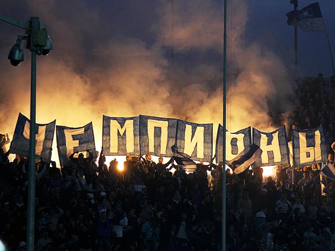 Болельщики ФК «Зенит»