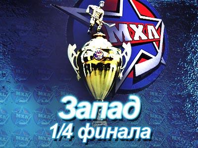 Вторые матчи прошли в западных сериях плей-офф МХЛ