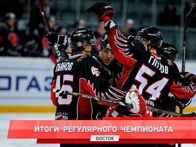 Итоги регулярного чемпионата МХЛ. Восток
