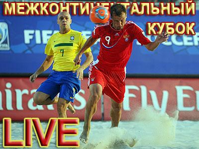 Онлайн-трансляция финала межконтинентального Кубка