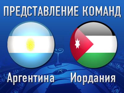 Карта мира. Группа А. Аргентина, Иордания